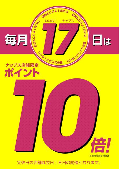 17日はいいな、ナップス!!.jpg