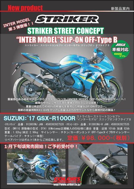 17GSXR1000R_SC_01.jpg