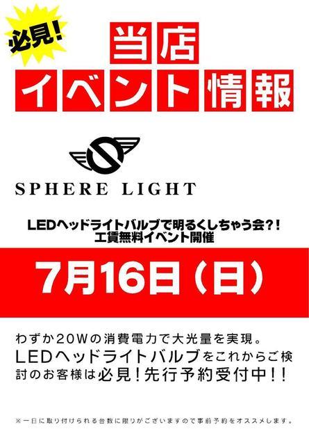 7.16 SPHERE LIGHT.jpg