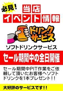 ソフトドリンクサービス HOT.jpg