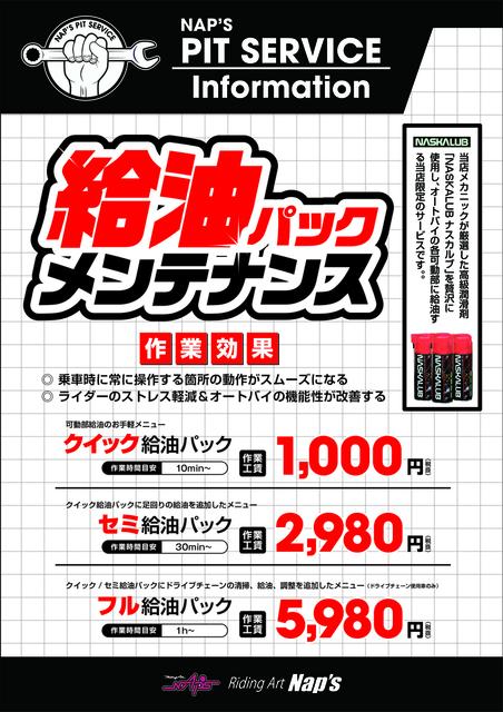 仙台店・岡山店 給油メンテナンスA4縦.jpg