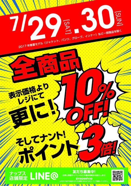全商品10%OFF&ポイント3倍(7/29・30)LINE@-01.jpg