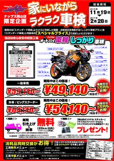 岡山店車検キャンペーン-01.jpg