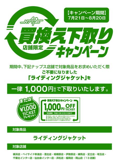 買換え下取りキャンペーン 2017.7.21.jpg