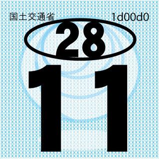 車検ステッカーH28_11.jpg
