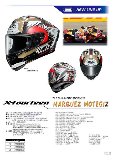 x14_marquez motegi2_01.jpg